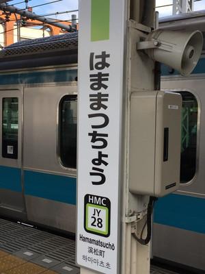 161203hamamatsuchokozo03