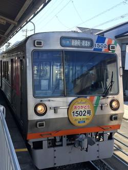 170304shizutetsu06