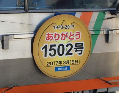 170304shizutetsu07
