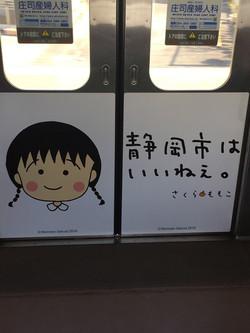 170304shizutetsu10