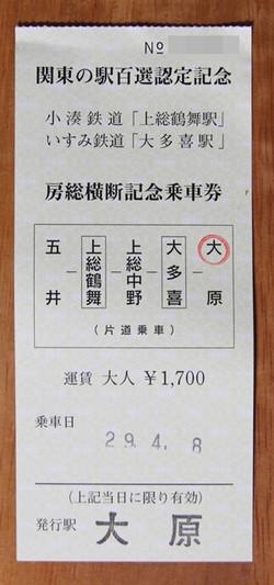 170408chiba01b