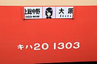 170408chiba25