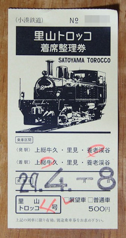 170408chiba41