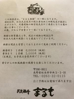 170930matsumoto20