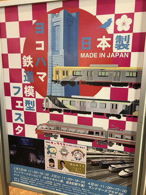 180204yokohama01