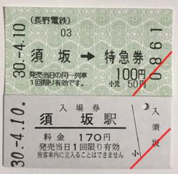 180410nagano11