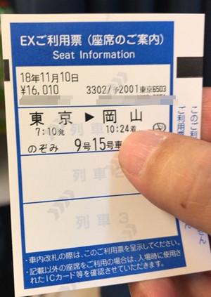 181110okayama01