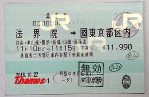 181110okayama189