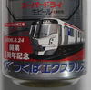 Asahitx1stkinenbeer02