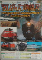 Banetsu2006autumn