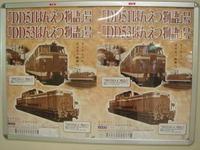 Banetsu2006autumnposter