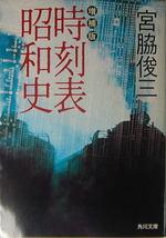 Bookmiyawakijikokuhyoshowashi
