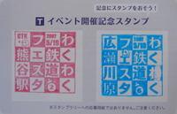 Chichibuhirose0732