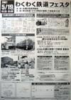 Chichibuhirose07panf02