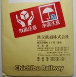 Chichibustamppresent01_1