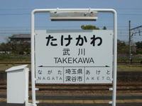 Chichibutakekawa07041501
