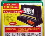 Chokoeggshitetsu02
