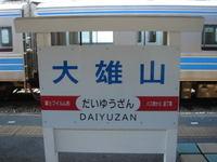 Daiyuzan07061609a
