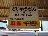 Daiyuzan07061609b