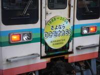 Dcmoka6302