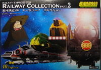 Galaxyexpress999vol201