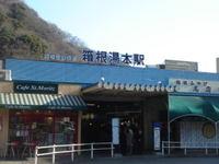 Hakoneyumoto07020400