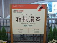 Hakoneyumoto07020401