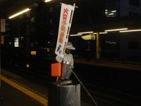 Hamamatsuchokozo06102701