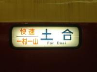 Issonichiyama07072102