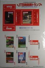 Jikokuhyofuroku20060801