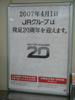 Jr20thposter070308