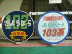 Jrekawa200609c