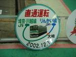 Jrekawa200609d