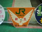 Jrekawa200609e