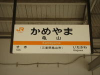 Jrkameyama06123100