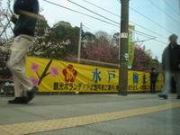 Kairakuen07030302