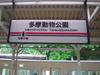 Keiotamado01_1