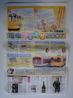 Kintetsutrainfesta200701