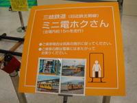 Kintetsutrainfesta200702