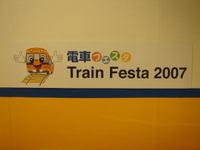 Kintetsutrainfesta200705a_1