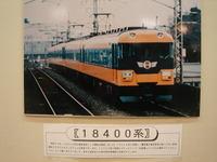 Kintetsutrainfesta200706e