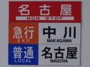 Kintetsutrainfesta200707c