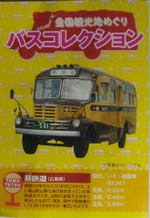 Lausonbuscolle02_1