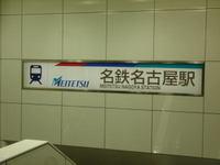 Meitetsunagoya070201