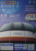 Metro10000satsueikaipanf