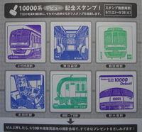 Metro10000satsueikaistamp