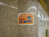 Metro10000satsueikaistamp03