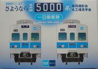 Metro5000onedayticket01