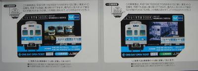 Metro5000onedayticket02