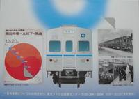 Metro5000onedayticket04
